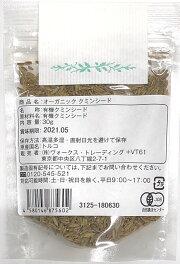 nK-Organicオーガニック・クミンシード