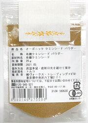 nK-Organicオーガニック・クミンパウダー