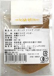 nK-Organicオーガニック・ナツメグパウダー