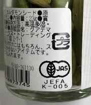 nK-Organicオーガニック・カルダモンシード
