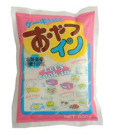 おやつイン 500g 【江別製粉】【ケーキミックス・ミックス粉・北海道産小麦使用】