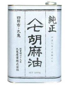 九鬼ヤマシチ純正胡麻油 1600g [缶]
