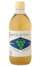 純ワインビネガー [内堀] 500ml【ぶどう酢】