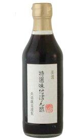 美濃 特選味付ぽん酢 [内堀] 360ml 【内堀醸造・無添加】