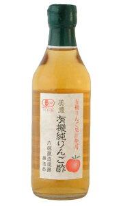 美濃有機純りんご酢[内堀]360ml