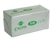 カルピス発酵バター無塩