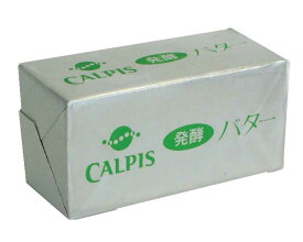 カルピス発酵バター(無塩)450g 【冷凍配送品】