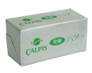 カルピス発酵バター(無塩)450g 【冷凍配送品】【お一人様1個まで】
