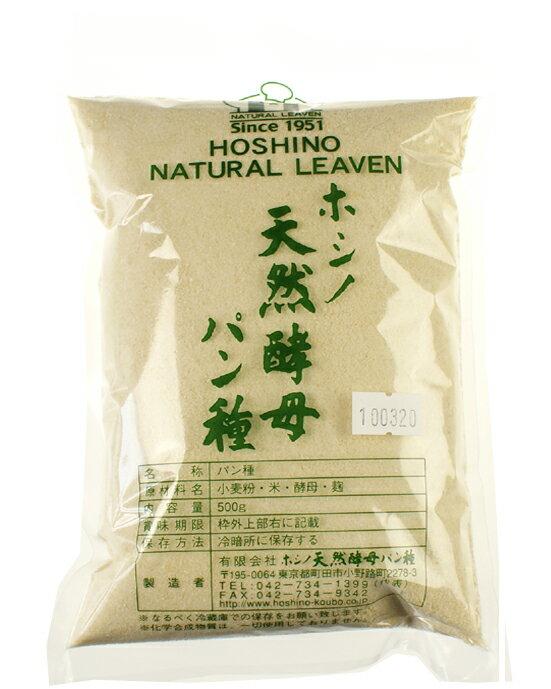 ホシノ天然酵母パン種 500g