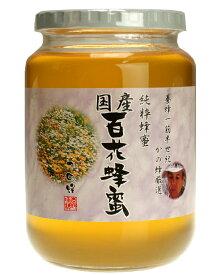 国産百花蜂蜜 1000g 【お一人様2本まで】