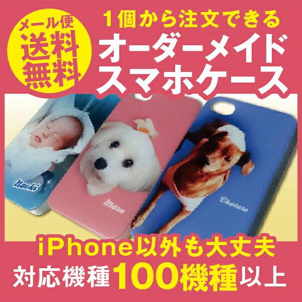 iPhone7 他130機種対応 ケース オリジナルスマホケース オーダーメイド スマホケース スマホカバー お好きな写真・画像で作れます 【au/softbank/docomo 写真プリント・名入れ iPhone6+s GALAXY Xperia Aquosphone等】