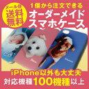 iPhone7 他130機種対応 ケース オリジナルスマホケース オーダーメイド スマホケース スマホカバー お好きな写真・画像で作れます 【au/softba...