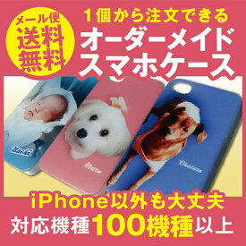 iPhone x 他130機種対応 ケース オリジナルスマホケース オーダーメイド スマホケース スマホカバー お好きな写真・画像で作れます (愛車・車・クルマ・バイク) 【au/softbank/docomo 写真プリント・名入れ iPhone6+s GALAXY Xperia Aquosphone等】