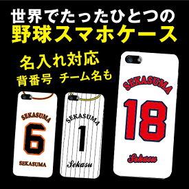 野球スマホケース セミオーダーユニフォームタイプ 背番号 ハードタイプ