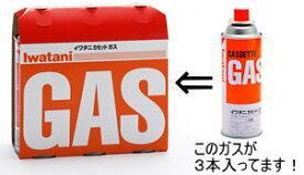 イワタニカセットガスオレンジ3本パック【お徳用】(ガスボンベ)ほとんどのカセットコンロに合います