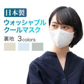 ウォッシャブルクールマスク 日本製 冷感 夏用 夏 涼しい マスク裏地 東レ接触冷感素材 マスク表地 抗菌・防臭 洗える 涼感 洗濯可能 白 マスク 布マスク 立体マスク
