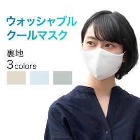 ウォッシャブルクールマスク 日本製 洗える 洗濯可能 東レ接触冷感素材 抗菌・防臭 涼感 小さめ 白 マスク 布マスク 立体マスク 女性用 男性用