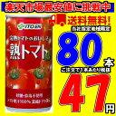 熟トマト 190ml×4ケース 80本 伊藤園 完熟トマト 食塩無添加【当社指定地域送料無料】