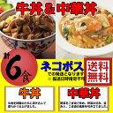 牛丼&中華丼 各3食 合計6食セット 丸大食品【日本全国送料無料】ネコポス