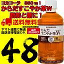 からだすこやか茶w 350ml 2ケース 48本 コカコーラ【当社指定地域送料無料】 ランキングお取り寄せ