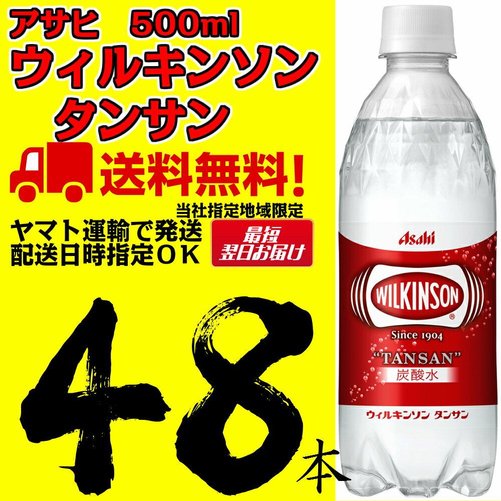 ウィルキンソンタンサン 500ml 24本×2ケース 48本 アサヒ飲料 炭酸水 WILKINSON ソーダ【当社指定地域 送料無料】