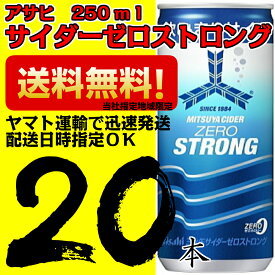 三ツ矢サイダーゼロストロング 250ml缶20本×1ケース 20本 アサヒ飲料 炭酸【当社指定地域送料無料】
