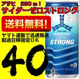 三ツ矢サイダーゼロストロング 250ml缶20本×2ケース 40本 アサヒ飲料 炭酸【当社指定地域送料無料】