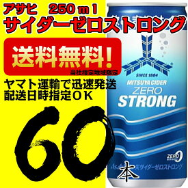 三ツ矢サイダーゼロストロング 250ml缶20本×3ケース 60本 アサヒ飲料 炭酸【当社指定地域送料無料】