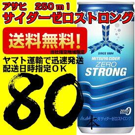 三ツ矢サイダーゼロストロング 250ml缶20本×4ケース 80本 アサヒ飲料 炭酸【当社指定地域送料無料】