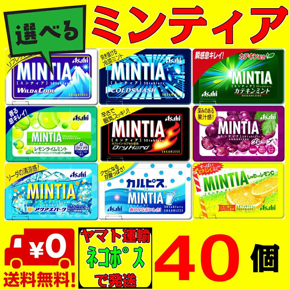 送料無料 ミンティア MINTIA 選べる40個 まとめ買いセット アサヒ(ドライハード,ワイルド&クール,コールドスマッシュ他)