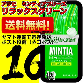ミンティアブリーズリラックスグリーン 30粒 16個 アサヒ MINTIA【日本全国送料無料】ネコポス(配送日時指定不可)