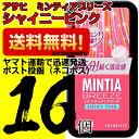ミンティアブリーズシャイニーピンク 30粒 16個 アサヒ MINTIA【日本全国送料無料】