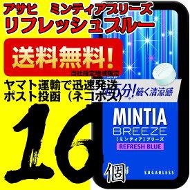 ミンティアブリーズリフレッシュブルー 30粒 16個 アサヒ MINTIA【日本全国送料無料】ネコポス(配送日時指定不可)
