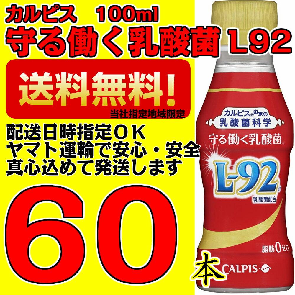 守る働く乳酸菌 100ml 30本×2ケース 60本 L-92 カルピス【当社指定地域送料無料】