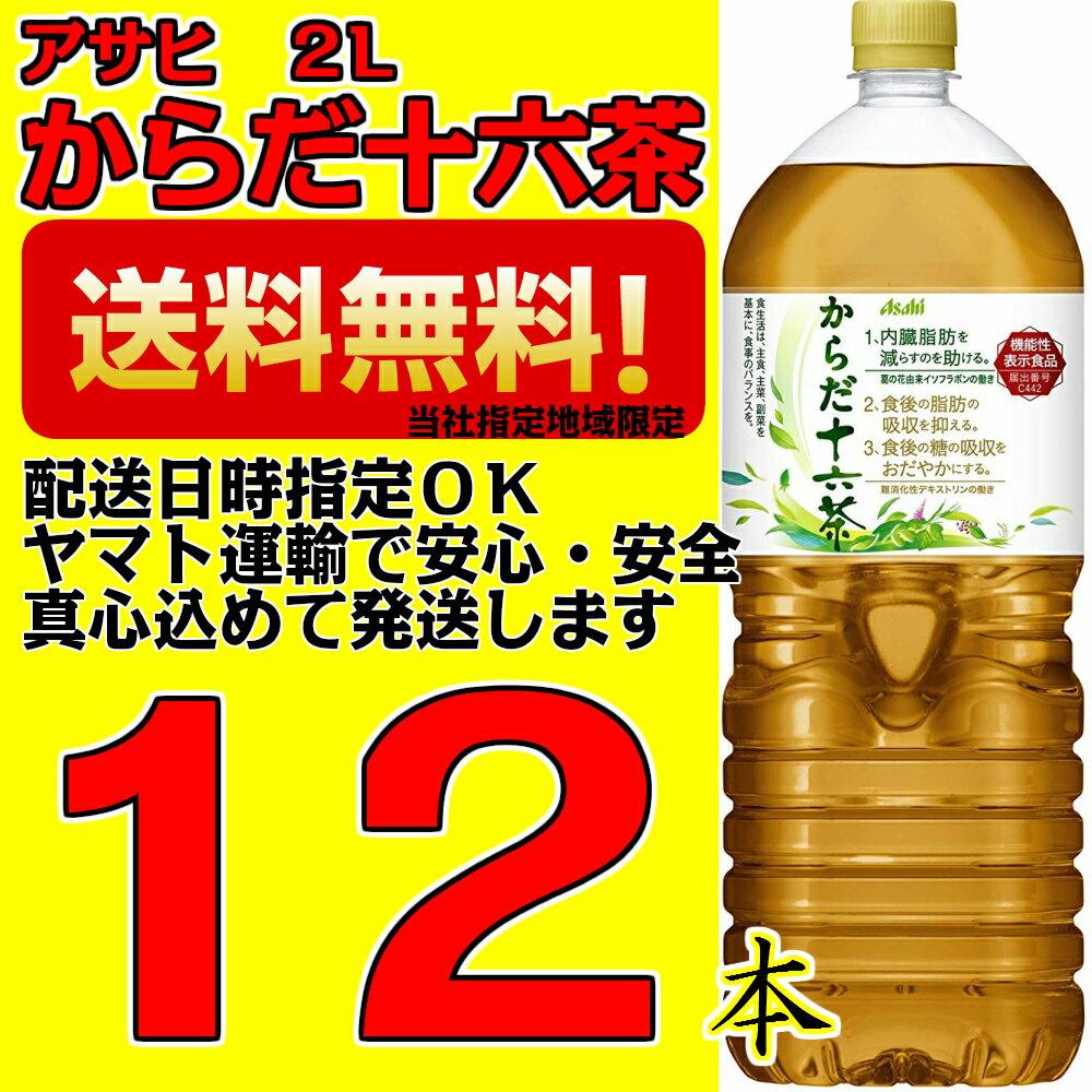 からだ十六茶 2L 6本×2ケース 12本 アサヒ飲料 機能性食品【当社指定地域 送料無料】