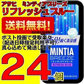 ミンティアブリーズリフレッシュブルー 30粒 24個 アサヒ MINTIA【日本全国送料無料】ネコポス(配送日時指定不可)