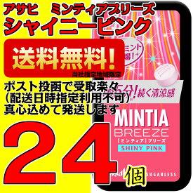 ミンティアブリーズシャイニーピンク 30粒 24個 アサヒ MINTIA【日本全国送料無料】ネコポス(配送日時指定不可)
