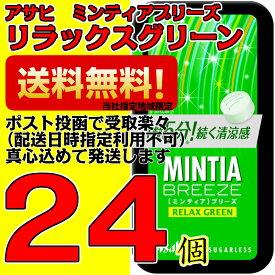 ミンティアブリーズリラックスグリーン 30粒 24個 アサヒ MINTIA【日本全国送料無料】ネコポス(配送日時指定不可)