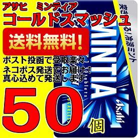ミンティア コールドスマッシュ 50個 アサヒ MINTIA【日本全国送料無料】ネコポス(配送日時指定不可)