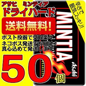 ミンティア ドライハード 50個 アサヒ MINTIA【日本全国送料無料】ネコポス(配送日時指定不可)