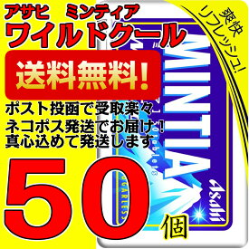 ミンティア ワイルドクール 50個 アサヒ MINTIA【日本全国送料無料】ネコポス(配送日時指定不可)