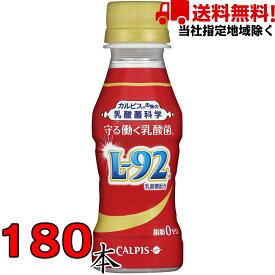守る働く乳酸菌 100ml 30本×6ケース 180本 L-92 カルピス【当社指定地域送料無料】
