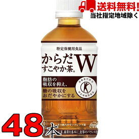 からだすこやか茶w 350ml 2ケース 48本 コカコーラ【当社指定地域送料無料】