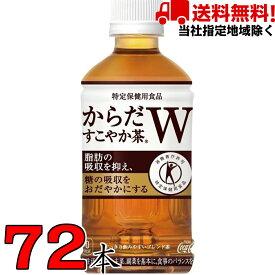 からだすこやか茶W 350ml 3ケース 72本 コカコーラ 特保 トクホ 特定保健商品 2個口