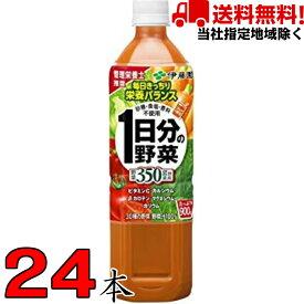 1日分の野菜900ml×2ケース 24本 伊藤園【当社指定地域送料無料】
