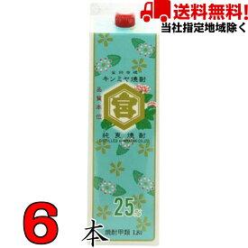 金宮焼酎(キンミヤ)25度 1.8L 6本 1ケース 紙パック 宮崎本店【当社指定地域送料無料】