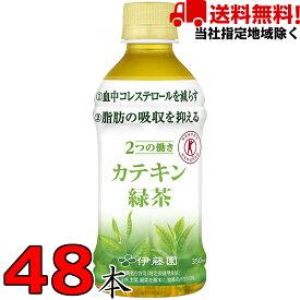 2つの働きカテキン緑茶 350ml×2ケース 48本 伊藤園【当社指定地域送料無料】
