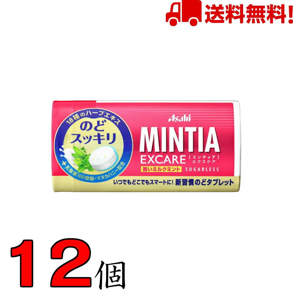 ミンティアエクスケア ミルクミント 12個 アサヒ MINTIA【日本全国送料無料】ネコポス(配送日時指定不可)