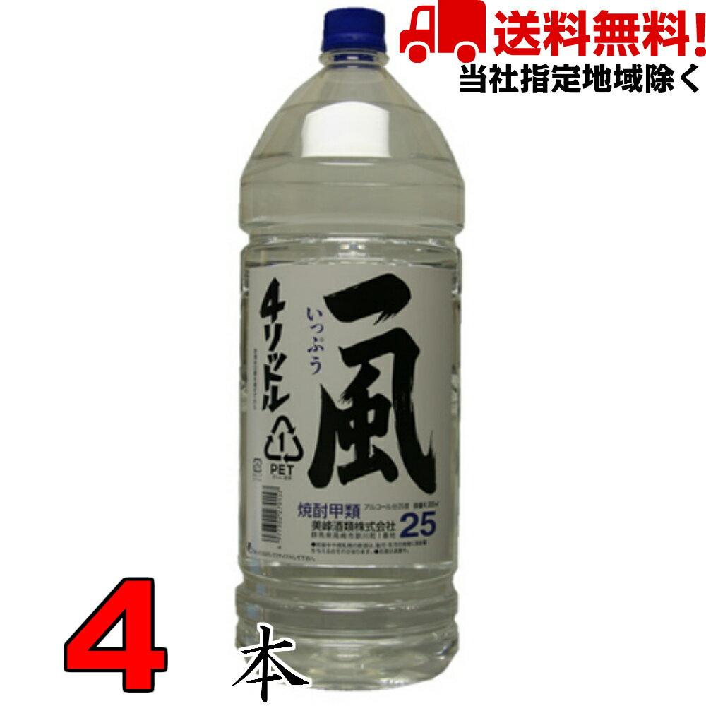甲類 焼酎 一風 25度 4L 4本×1ケース 美峰酒類【当社指定地域送料無料】4000ml