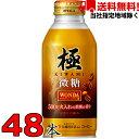 ワンダ 極微糖 ボトル缶 370g 24本 2ケース 48本 アサヒ飲料【当社指定地域送料無料】コーヒー